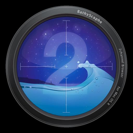 OSX専用2chブラウザ-BathyScaphe-潜航深度65m©2ch.netYouTube動画>2本 ->画像>73枚